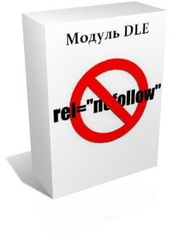 Модуль NoFollow для Dle