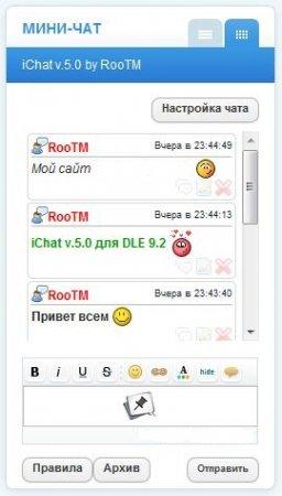 Модуль Чат для пользователей iChat v5.0