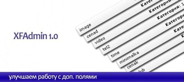 XFADMIN 1.0 - УЛУЧШАЕМ РАБОТУ С ДОП. ПОЛЯМИ