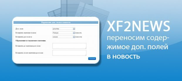 XF2NEWS - ПЕРЕНОСИМ ДОП. ПОЛЯ В НОВОСТЬ