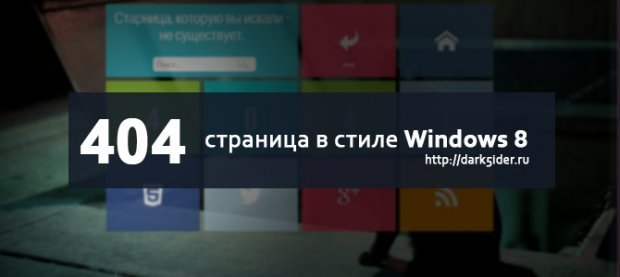 404! СТРАНИЦА WINDOWS 8 STYLE