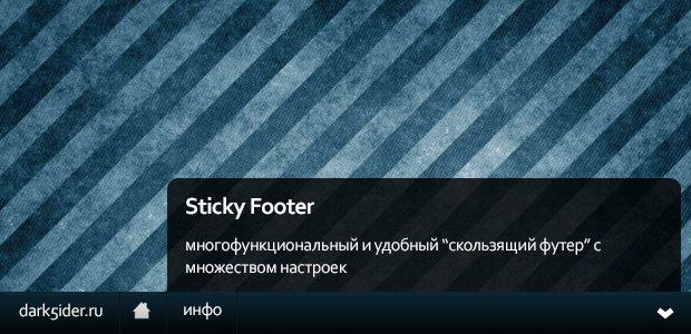STICKY FOOTER - СКОЛЬЗЯЩЕЕ ФУТЕР МЕНЮ