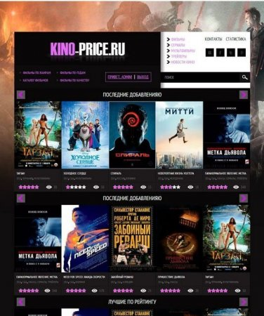 Кино шаблон Free Kino Price Templates для DLE 10.1